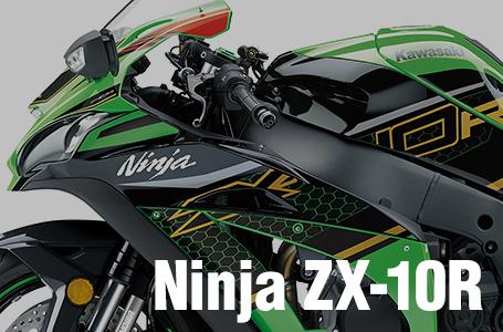 2020年モデル Ninja ZX-10R KRT EDITION