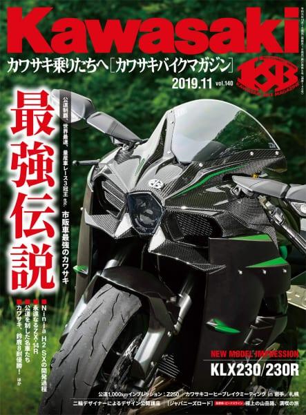 カワサキバイクマガジン2019年11月号(vol.140)