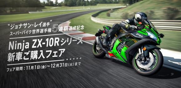 Ninja ZX-10Rシリーズ新車ご購入フェア