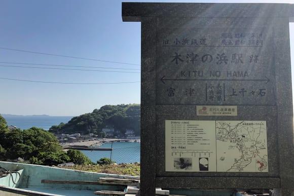 木津ノ浜駅跡地