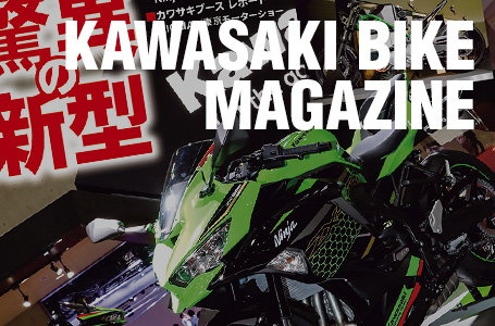 カワサキバイクマガジン2020年1月号(vol.141)