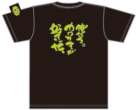 俺たちカワサキが好きだ。Tシャツ