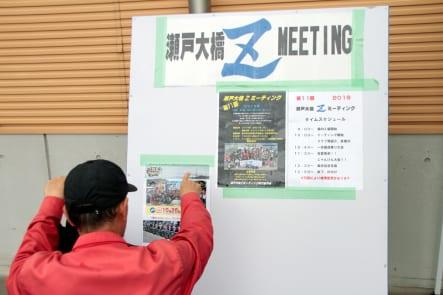 第11回瀬戸大橋Zミーティング