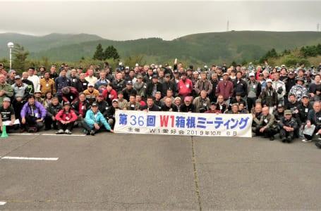 第36回W1箱根ミーティング