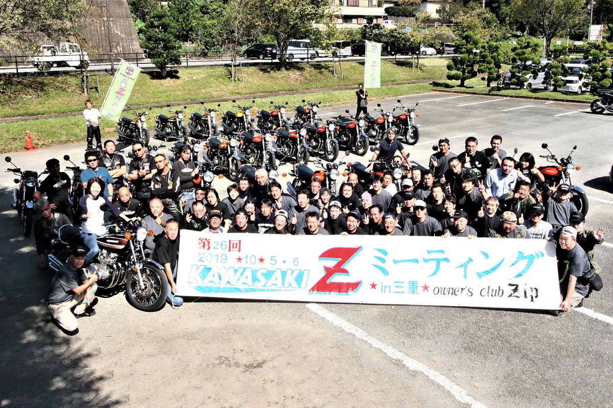 Zipメンバー、故岡本光彦氏追悼「第26回 KAWASAKI Zミーティング in 三重」