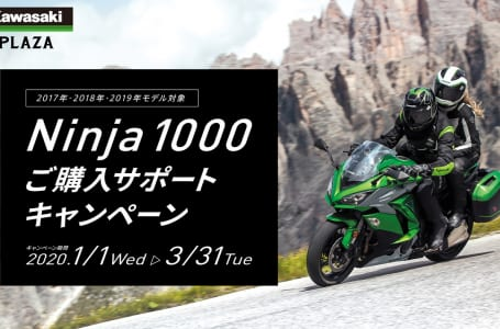 Ninja 1000 ご購入サポートキャンペーン