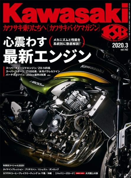 カワサキバイクマガジン2020年3月号