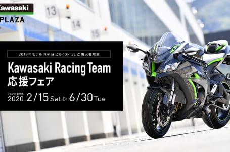 Kawasaki Racing Team応援フェア