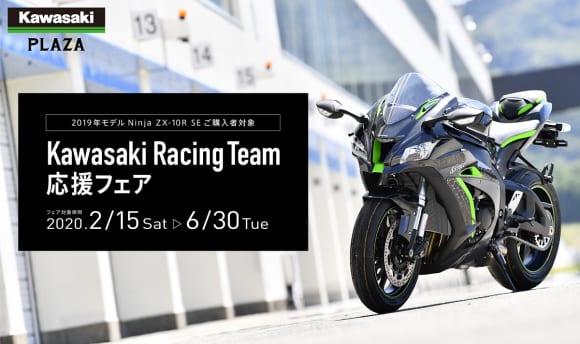 Kawasaki Racing Team応援フェア