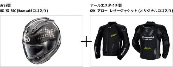 Kawasaki Racing Team応援フェア プレゼント品