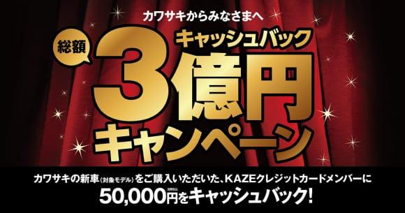 総額3億円キャッシュバックキャンペーン