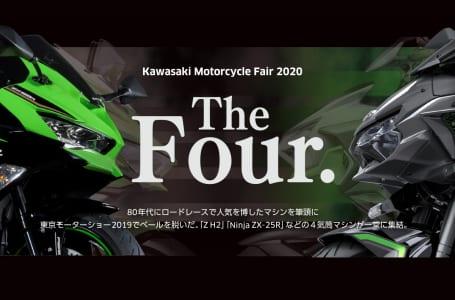 カワサキ モーターサイクルフェア2020 The Four.