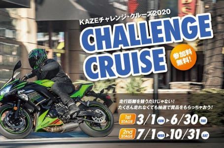KAZEチャレンジ・クルーズ2020