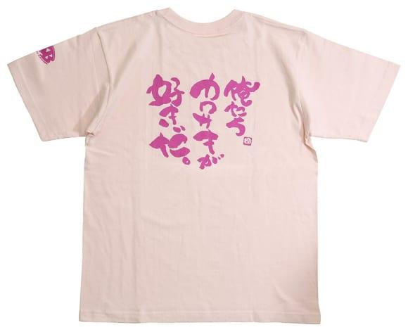 """""""俺たちカワサキが好きだ。""""Tシャツ ベイビーピンク×ピンク"""