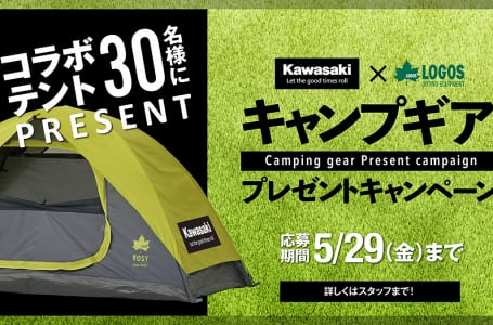 Kawasaki×LOGOSキャンプギアプレゼントキャンペーン