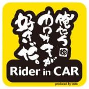 俺たちカワサキが好きだ Rider in CAR