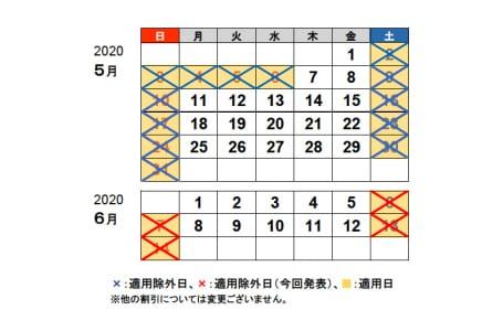 2020年5月〜6月の高速道路の休日割引適用除外カレンダー