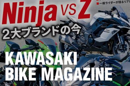 カワサキバイクマガジン2020年7月号(vol.144)