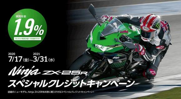 Ninja ZX-25R発売を記念してスペシャルクレジットキャンペーン実施決定