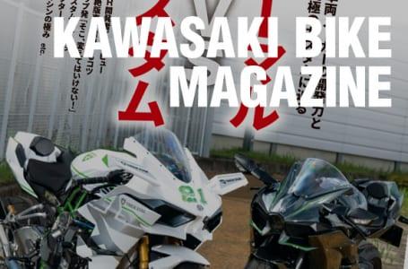 カワサキバイクマガジン2020年9月号(vol.145)