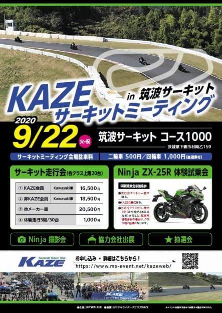 KAZE サーキットミーティング in 筑波サーキット