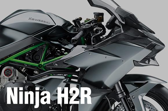 2021年モデル Ninja H2R