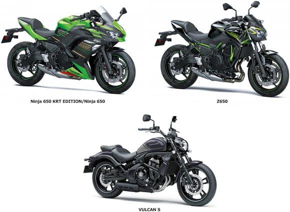 Ninja 650/KRT EDITION、Z650、バルカンS