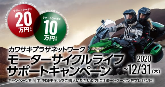 モーターサイクルライフサポートキャンペーン
