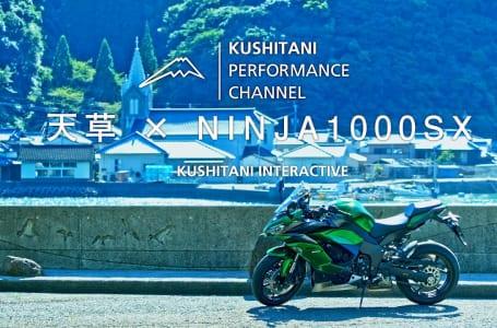 日本には素晴らしい場所がまだ待っている天草ツーリング | カワサキ NINJA1000SXで行く日本再発見の旅