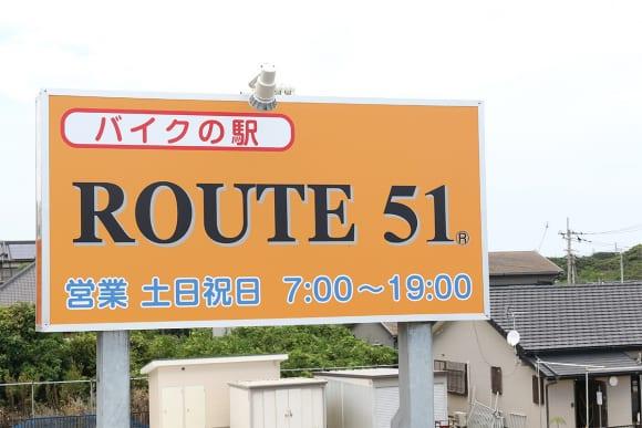 バイクの駅 ROUTE51 看板