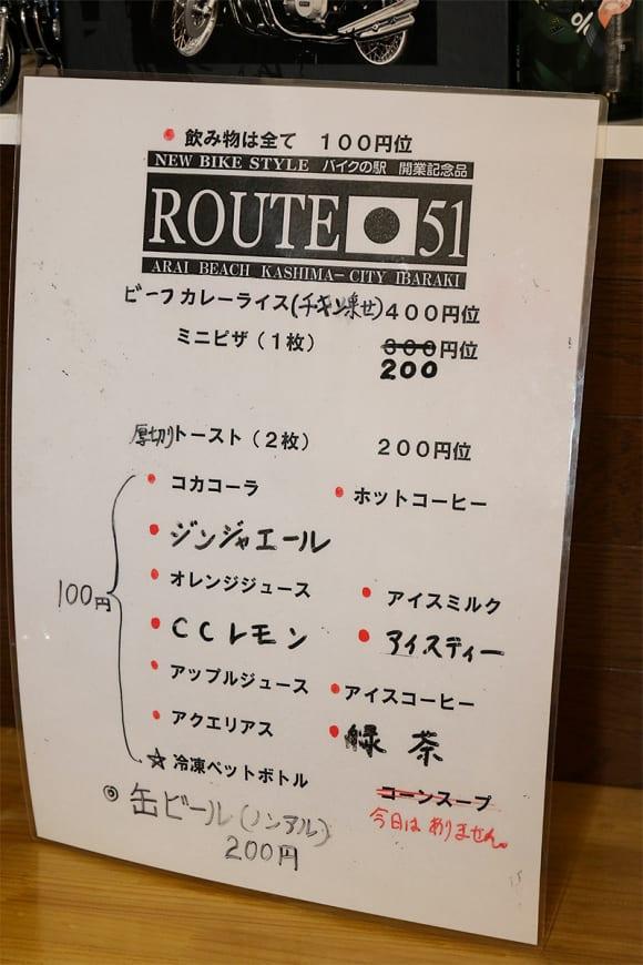 バイクの駅 ROUTE51 軽食メニュー