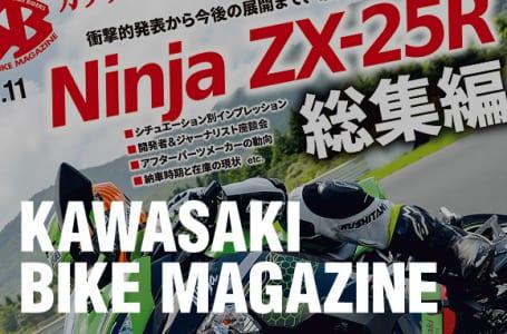 カワサキバイクマガジン2020年11月号(vol.146)
