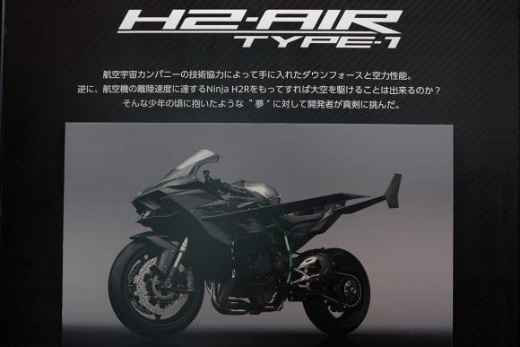 H2-AIR TYPE-1