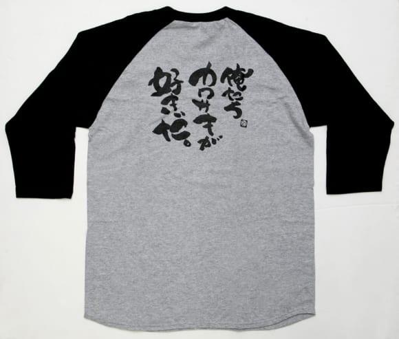 俺たちカワサキが好きだ。ラグランTシャツ[OKS-RT1]
