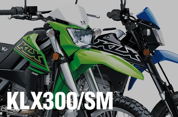 2021年モデル KLX300/KLX300SM