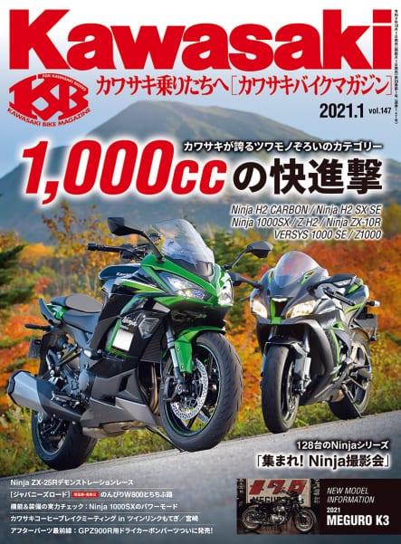 カワサキバイクマガジン2021年1月号(vol.147)