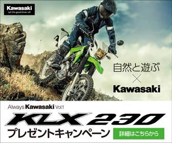 KLX230プレゼントキャンペーン
