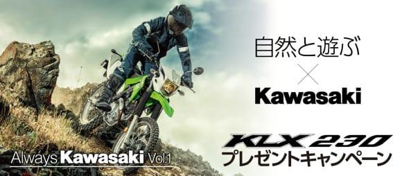 KLX230ライムグリーンプレゼントキャンペーン