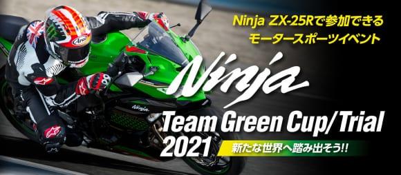 Ninja ZX-25Rワンメイクレース&サーキットイベントを2021年から始動!