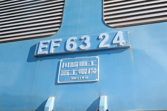碓氷峠鉄道文化むら EF63 24