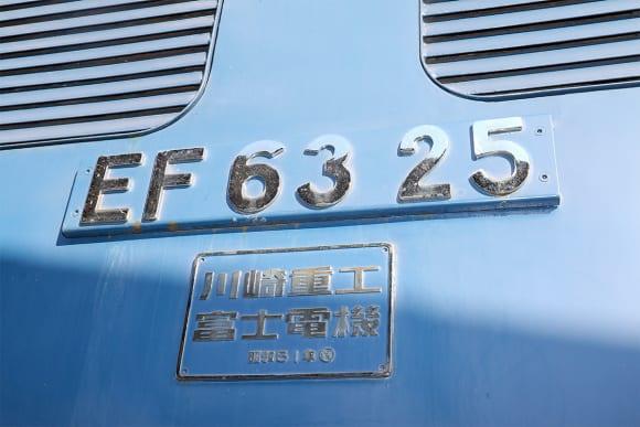 碓氷峠鉄道文化むら EF63 25
