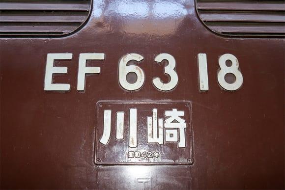 碓氷峠鉄道文化むら EF63 18