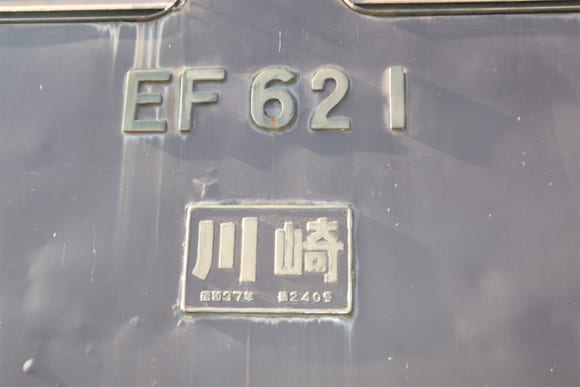 碓氷峠鉄道文化むら EF62 1
