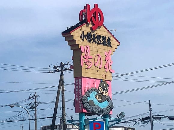 小樽天然温泉・湯の花
