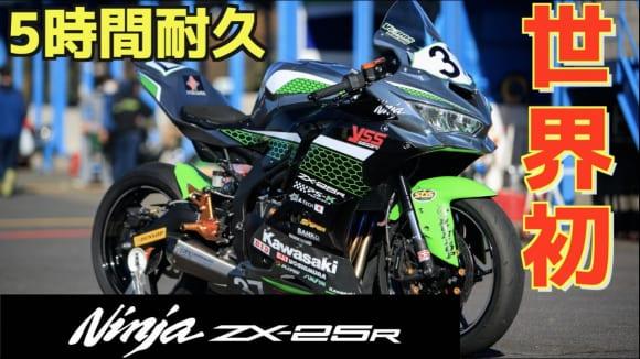 Ninja ZX-25R 初レース初優勝の模様がYouTubeにアップ