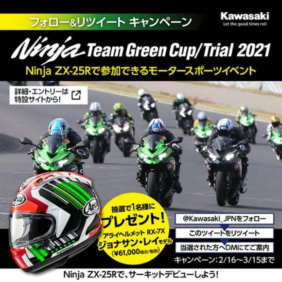 Ninja Team Green Cup/Trial 2021 フォロー&リツイートキャンペーン