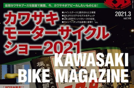 カワサキバイクマガジン2021年3月号(vol.148)