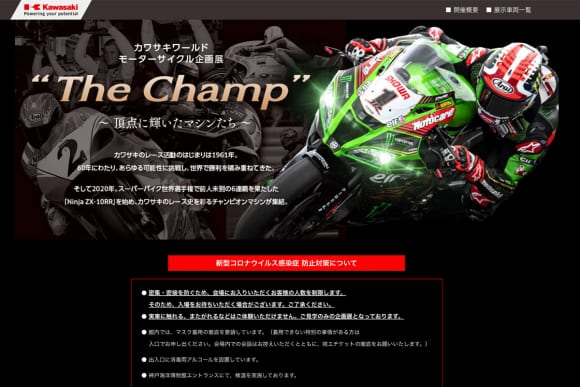 """「カワサキワールド モーターサイクル企画展 """"The Champ""""」開催が決定!"""