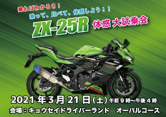 トリックスター主催Ninja ZX-25R体験試乗会