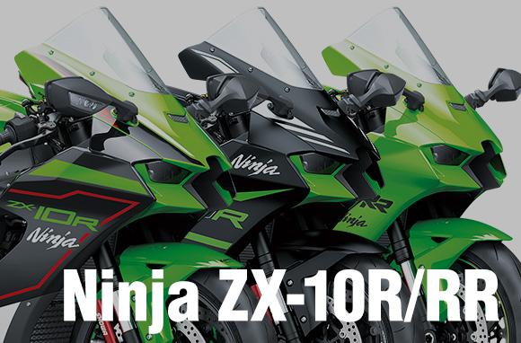 2021年モデル Ninja ZX-10R/RR国内発売